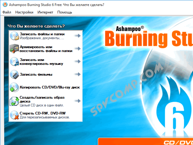Ashampoo Burning Studio 6 FREE скриншот