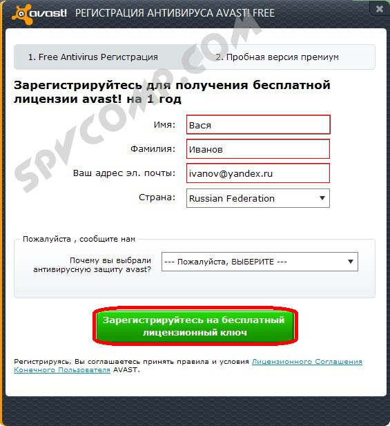 Avast Free ключ Antivirus скачать - фото 7