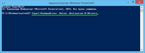 Зробити копію драйверів Windows