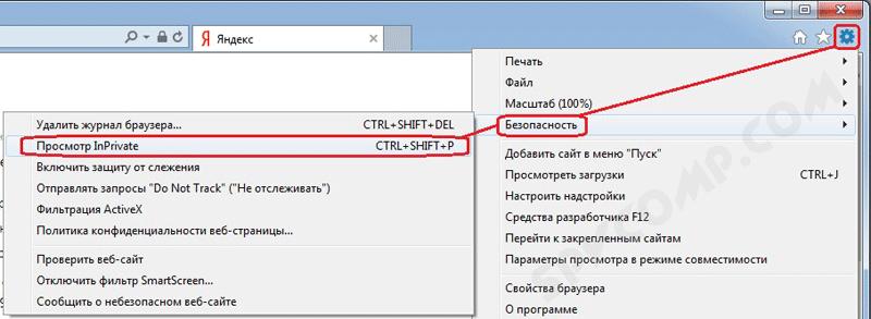 режим инкогнито, приватное окно, приватный просмотр Internet Explorer, как включить, открыть приватный просмотр интернет эксплорер