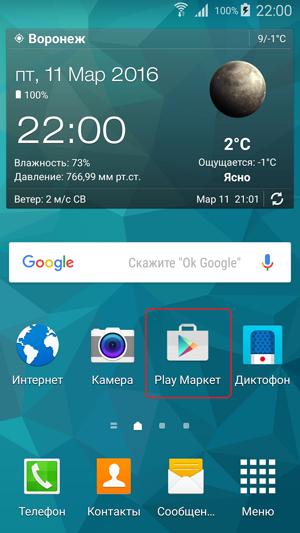 Відключати поновлення додатків android