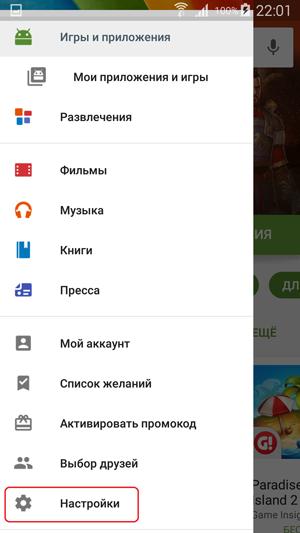 оновлення додатків android тільки через wi-fi