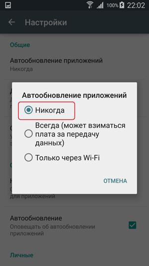 Вимкнути оновлення додатків android