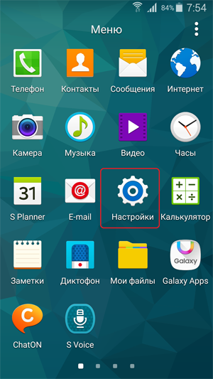 оновлення ПЗ android тільки через wi-fi