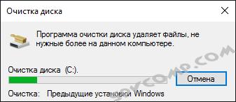 як видалити папку windows.old в windows 10