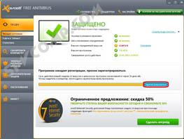 Регистрация (активация) Avast Free Antivirus