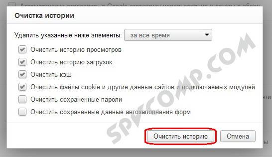 Как очистить кэш браузера и удалить cookie
