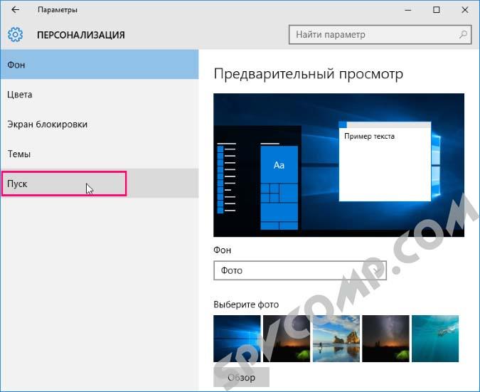 Как настроить меню Пуск в Windows 10. Полноэкранный и классический режим