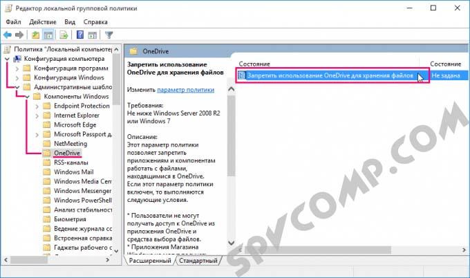 Как отключить OneDrive в Windows 10. Слежка Windows