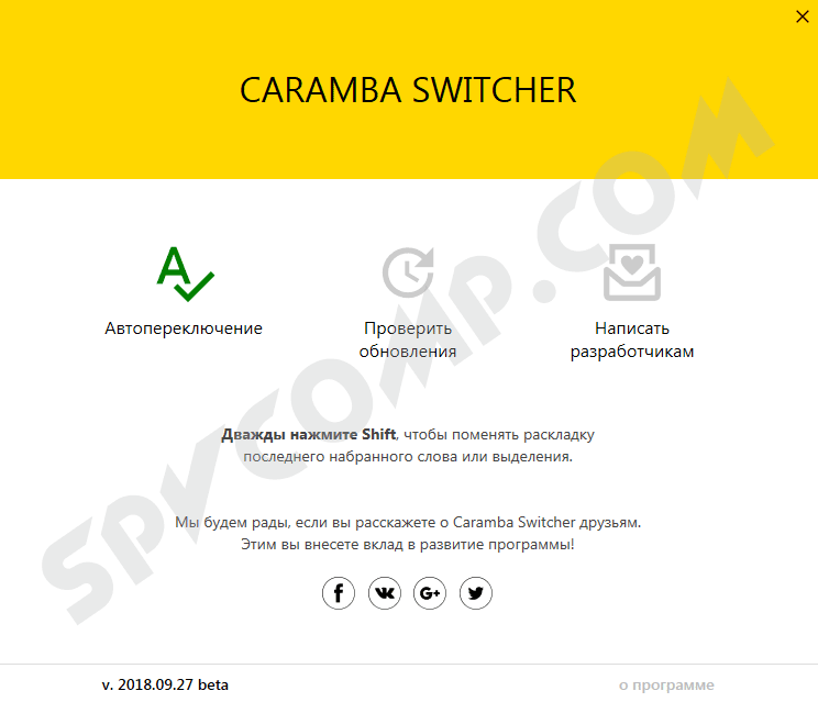 Caramba Switcher скриншот