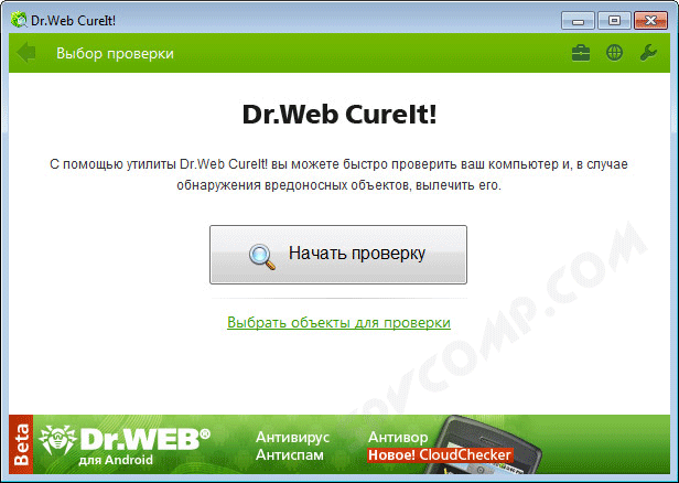 Сканер доктор веб скачать бесплатно для windows 7