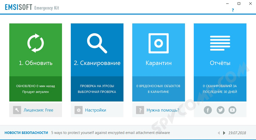 Emsisoft Emergency Kit скриншот