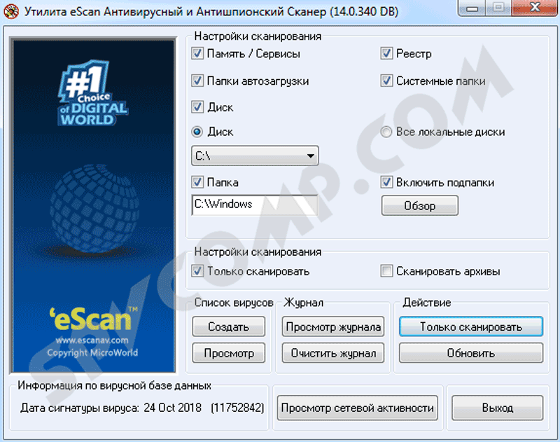 eScan Antivirus Toolkit скриншот