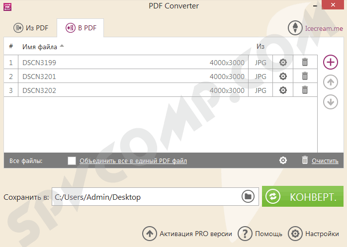 IceCream PDF Converter скриншот