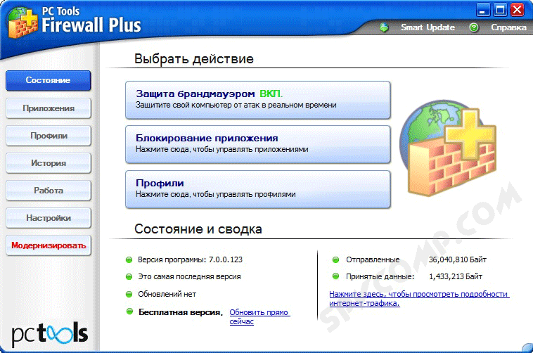 PC Tools Firewall Plus скриншот