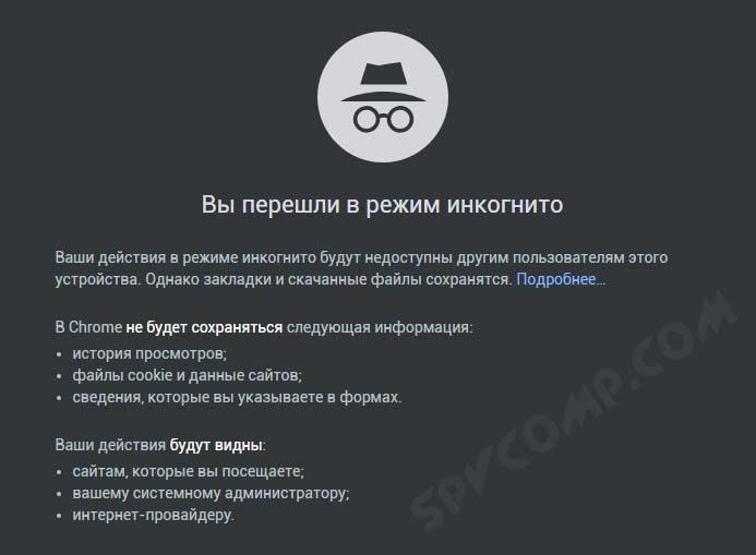 режим инкогнито в Google Chrome, как включить режим инкогнито в гугл хром