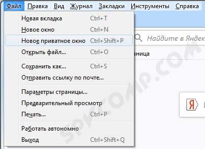 режим инкогнито, приватное окно, приватный просмотр Mozilla Firefox, как включить, открыть, мозилла файерфокс