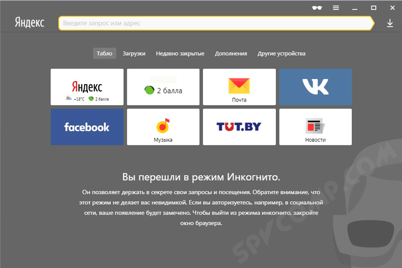 режим инкогнито в яндекс браузере, как включить режим инкогнито в yandex browser