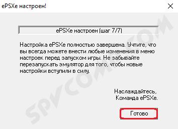 Настройка ePSXe – эмулятора PlayStation 1 с лучшей графикой  Инструкция