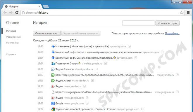 История просмотров в Google Chrome и Chromium. Поиск, сортировка, удаление.