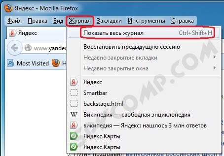 Журнал посещений в Mozilla Firefox. Настройки, поиск, фильтрация, очистка.