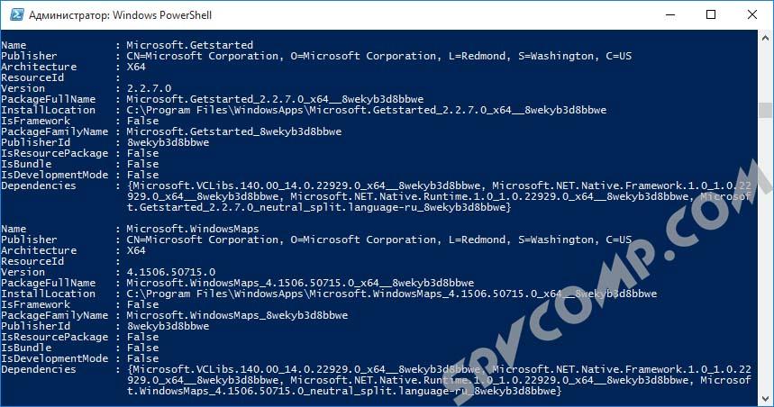 Как удалить ненужные стандартные программы в Windows 10