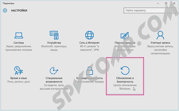 Как в Windows 10 запретить отправку обновлений в Интернет. Отключение отправки обновлений