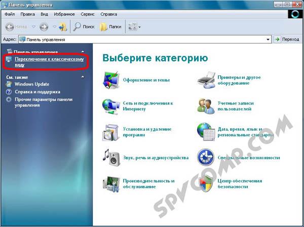 показать скрытые файлы папки windows 7 vista xp отобразить увидеть скрытые папки