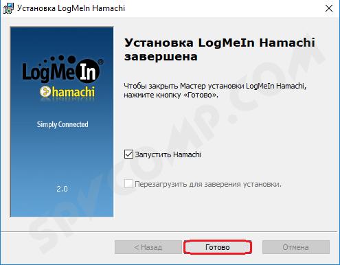 создать vpn, локальную сеть через Интернет через Hamachi